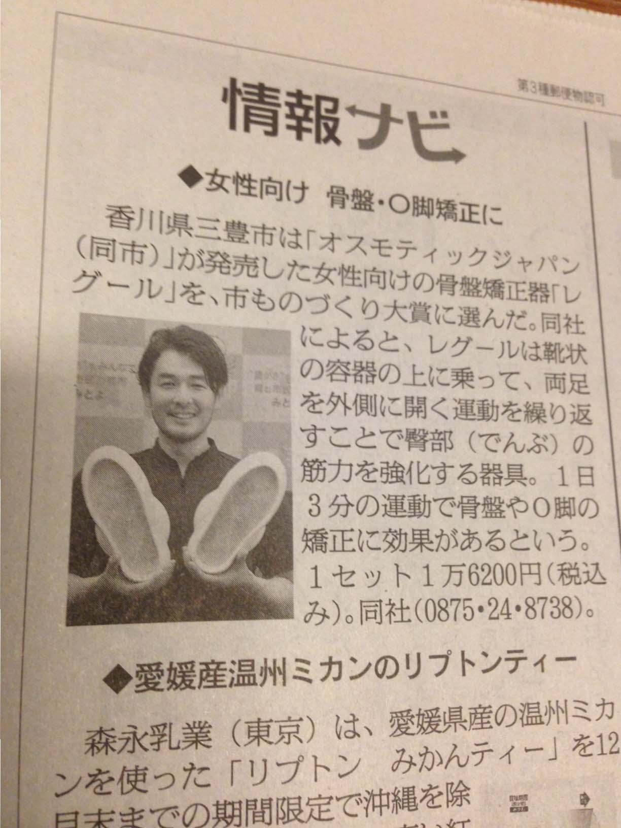 朝日新聞 女性向け 骨盤・O脚矯正にレグール