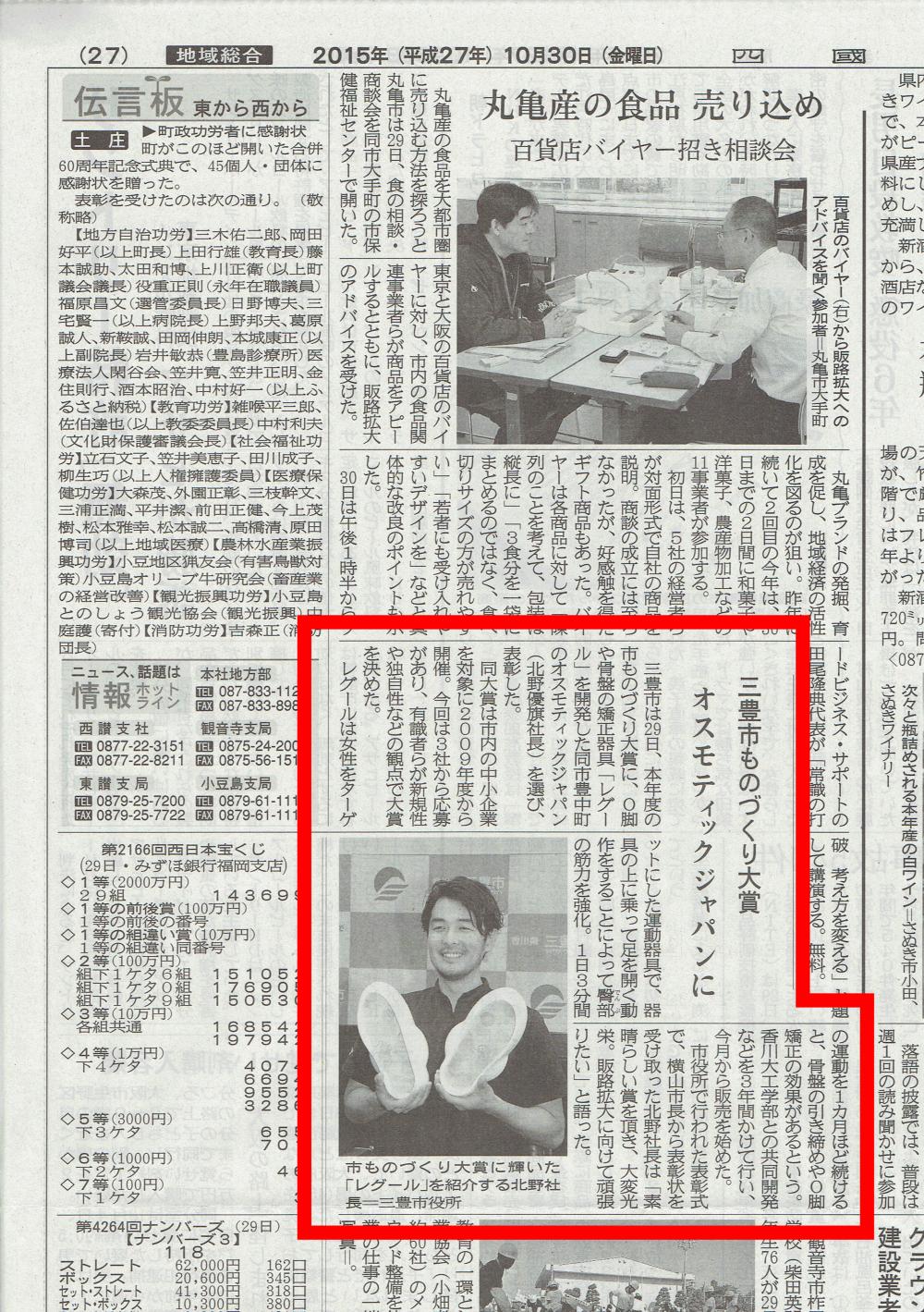 四国新聞 骨盤矯正とO脚矯正器具レグール 「三豊市ものづくり大賞受賞」