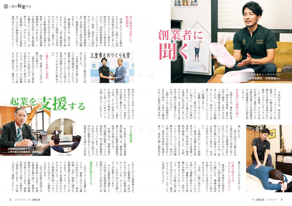 広報12月号特集最終校正(02-07)_ページ_2