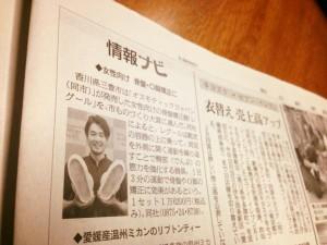 【朝日新聞 掲載】女性向け 骨盤・O脚矯正に!