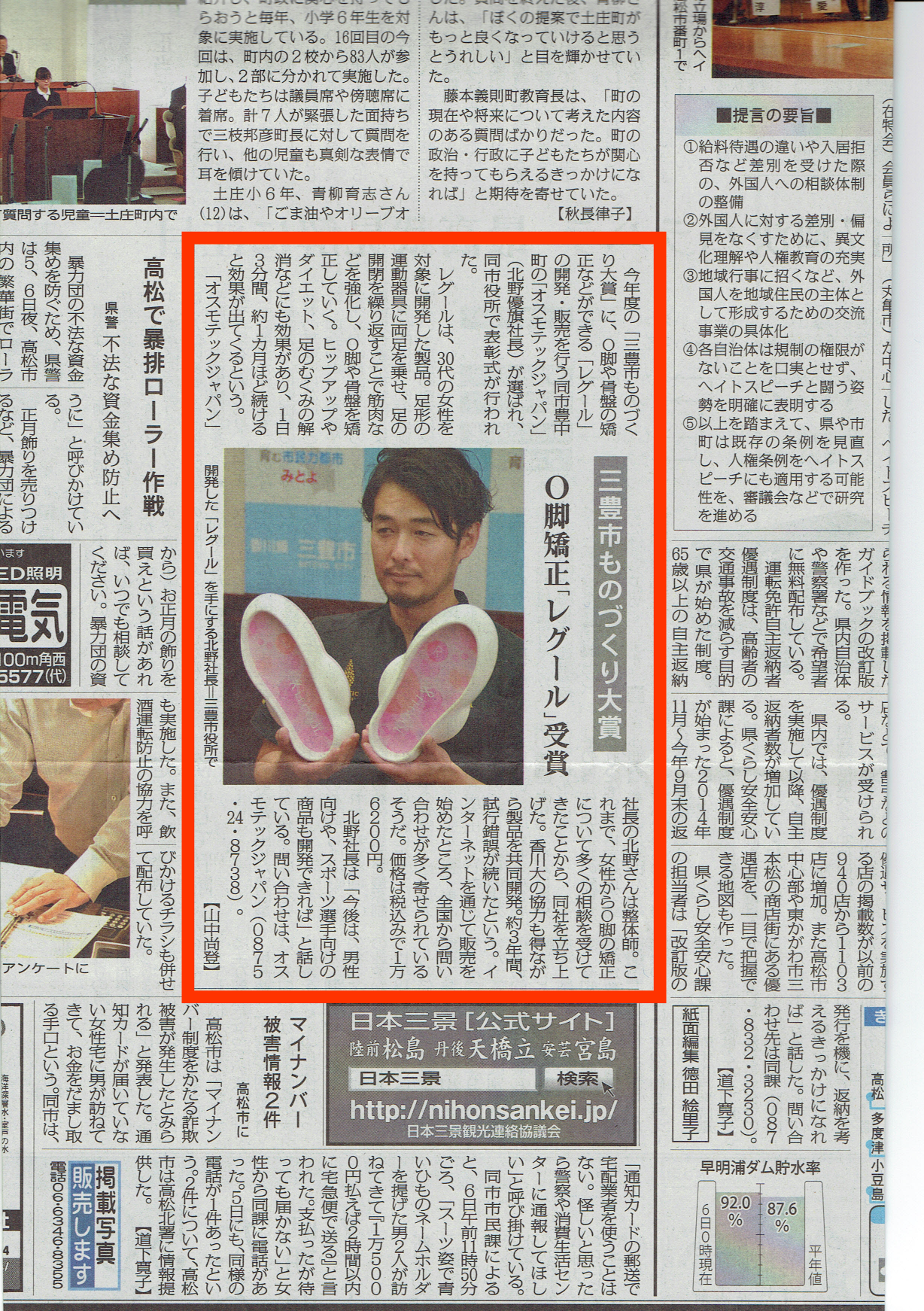 【毎日新聞 掲載】三豊市ものづくり大賞:O脚矯正「レグール」受賞