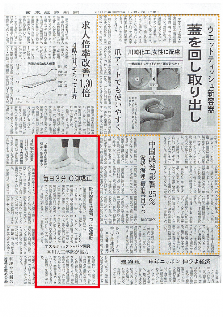 20151226日本経済新聞