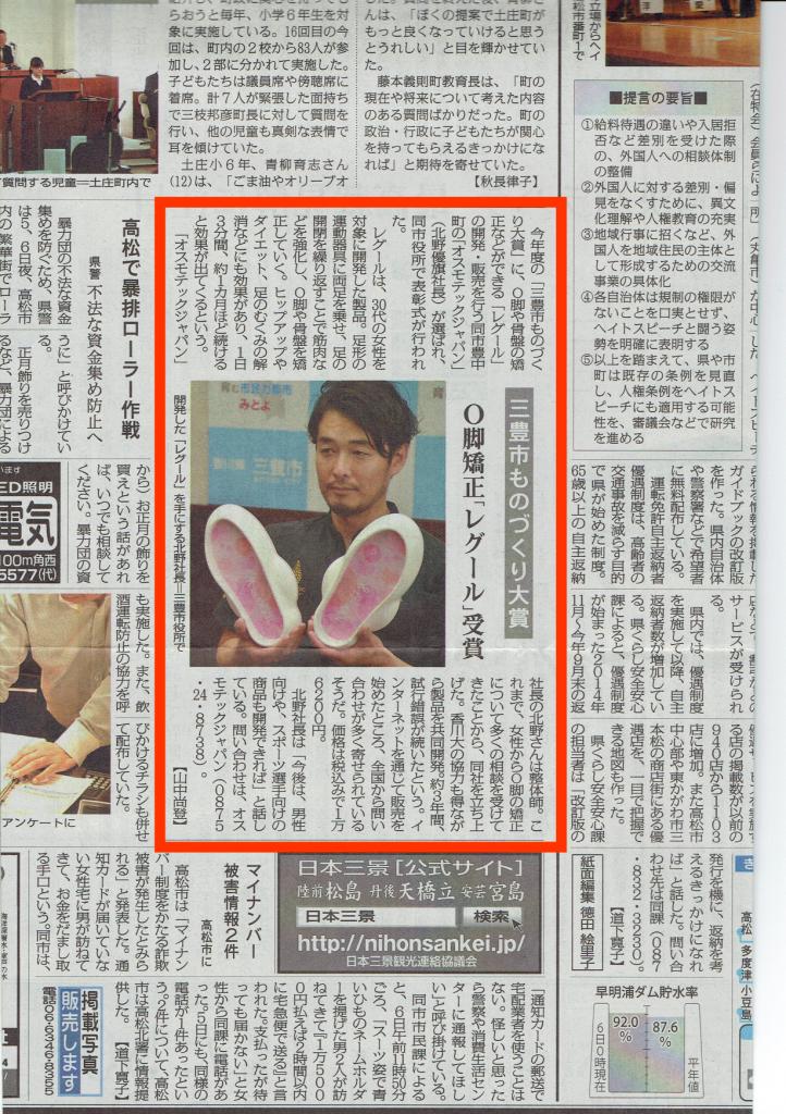 【毎日新聞 掲載】三豊市ものづくり大賞 O脚矯正「レグール」受賞