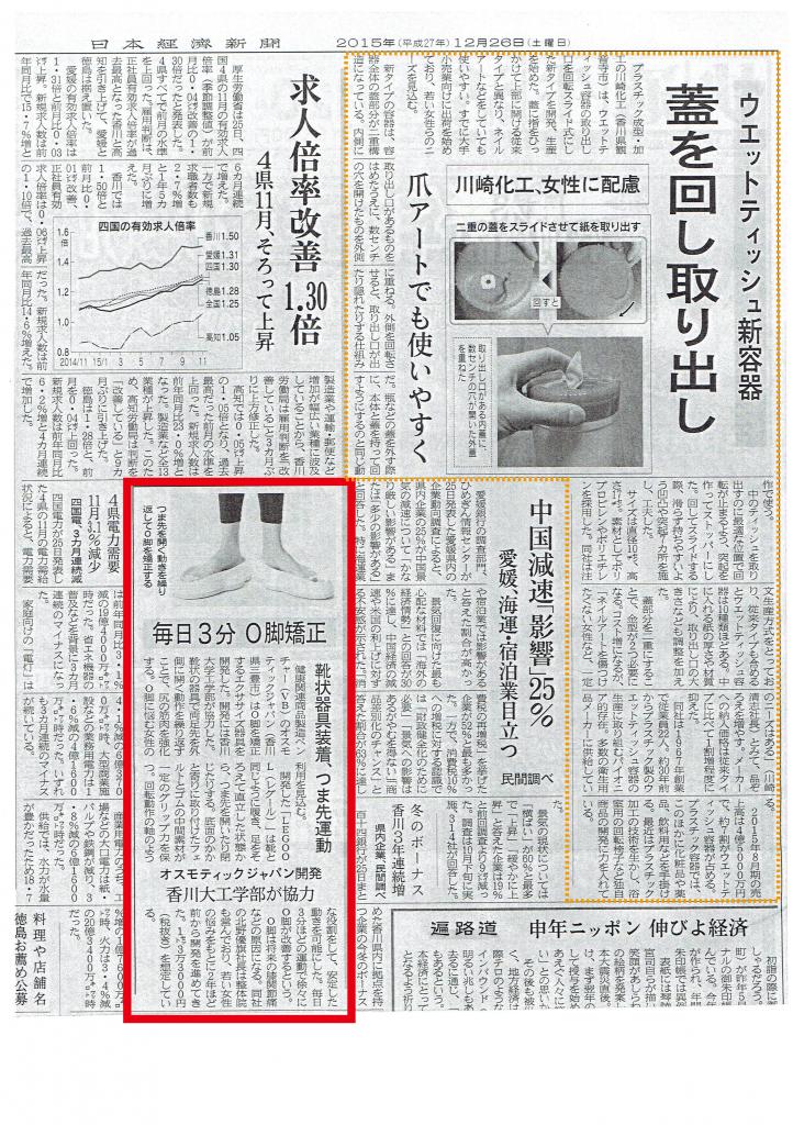 【日本経済新聞】毎日3分 O脚矯正