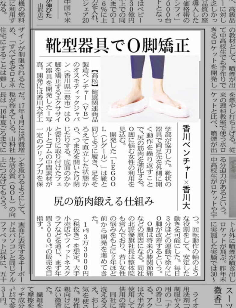 【日経新聞MJ】靴型器具でO脚矯正