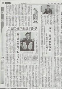 【日本経済新聞】に掲載されました。