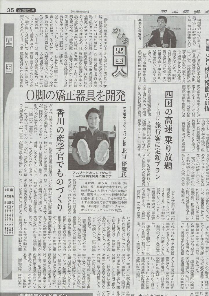 【日本経済新聞】香川の産学官でものづくり
