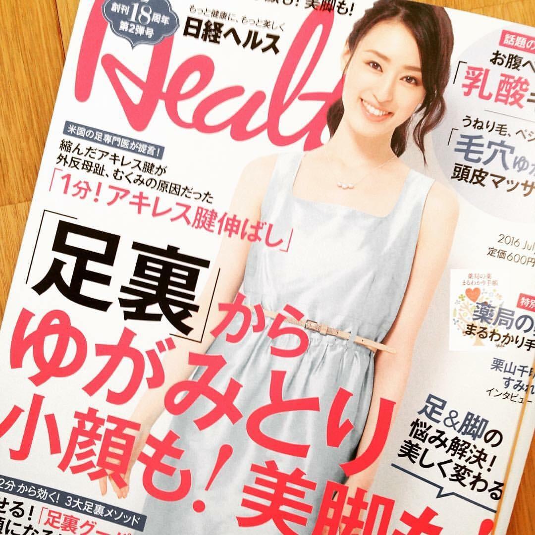 日経ヘルス7月号掲載 栗山千明(表紙)