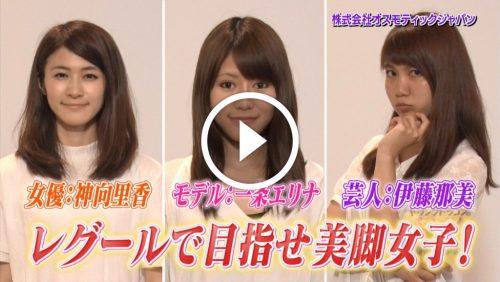【動画】O脚芸能人がレグールでO脚矯正にチャレンジ!女優、モデル、芸人の3名モニター検証!