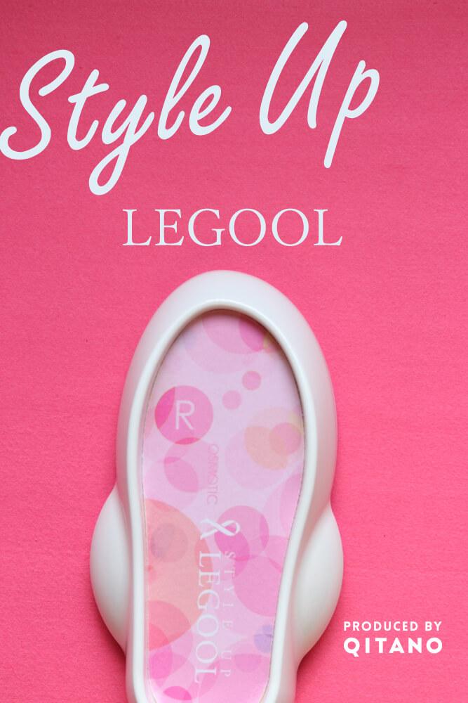 スタイルアップ レグール |LEGOOL®
